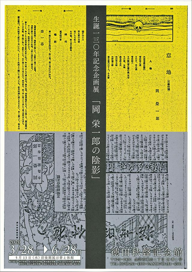 【臨時休館】生誕130年記念「岡 栄一郎の陰影」