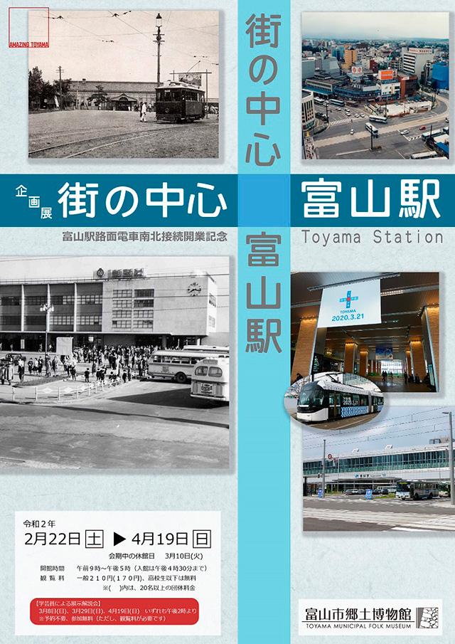企画展「街の中心 富山駅」