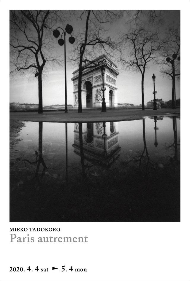 【中止】田所 美惠子 写真展「針穴のパリ」