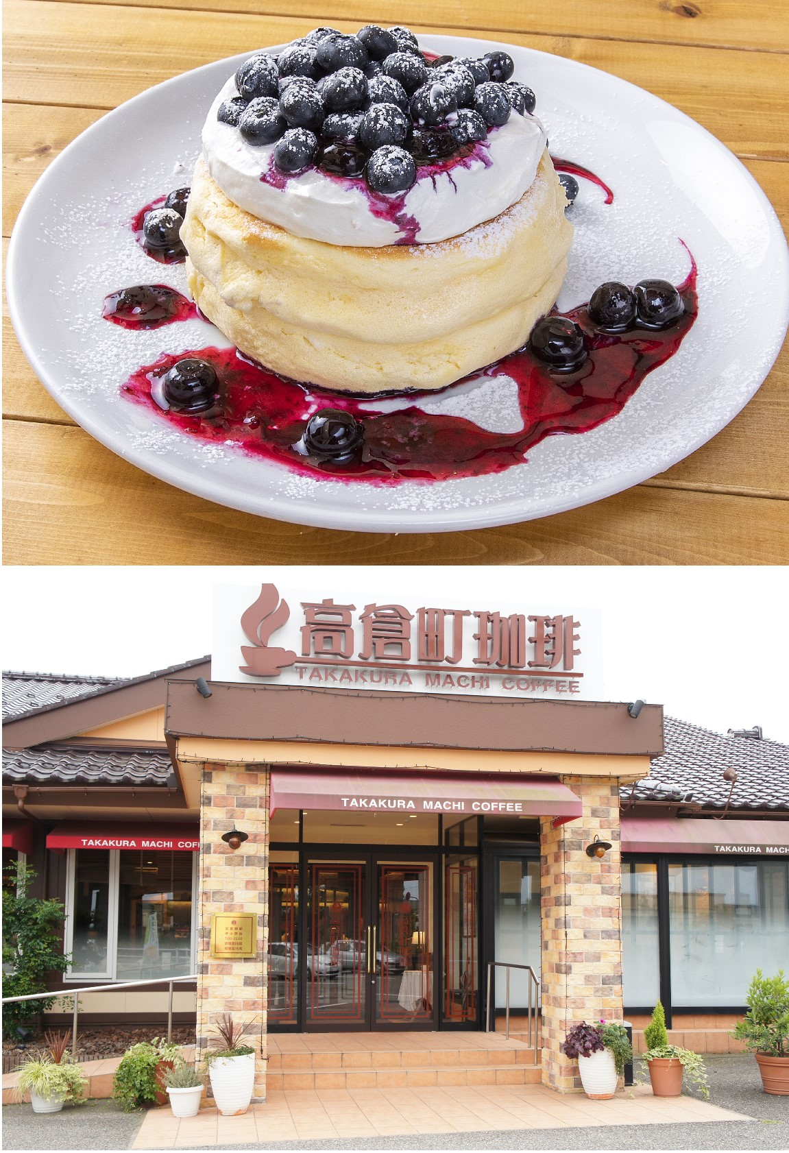 高倉町珈琲 金沢桜田店 フレッシュブルーベリーをたっぷり使った、夏定番パンケーキが登場!