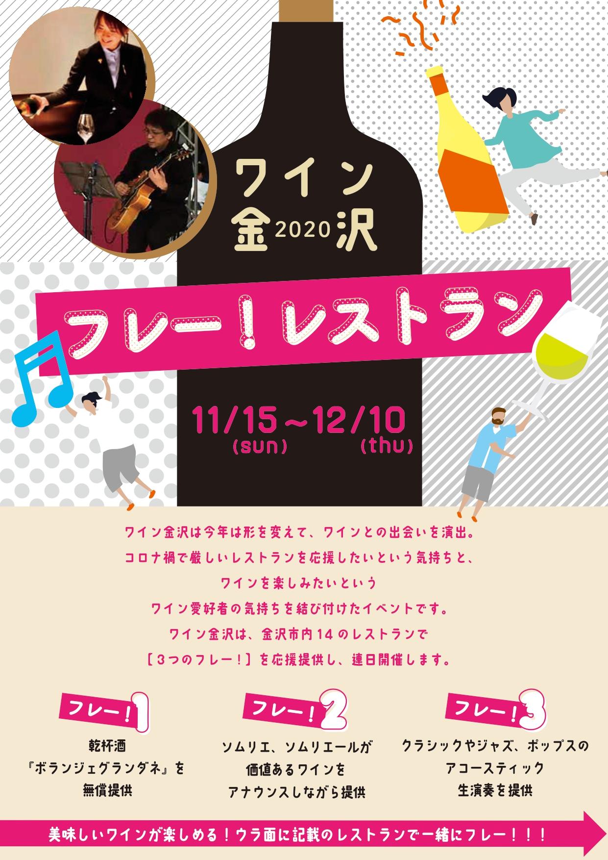 ワイン金沢2020 ~フレー!レストラン~
