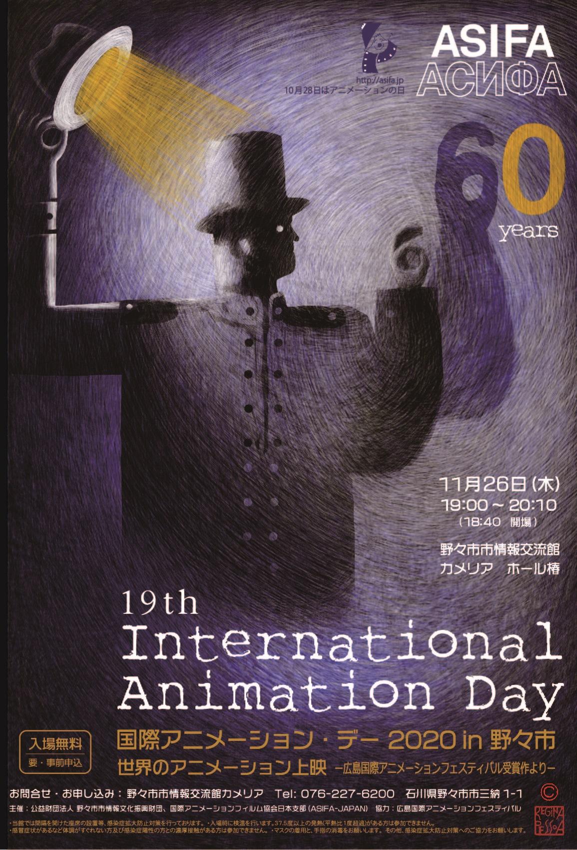 国際アニメーション・デーin野々市