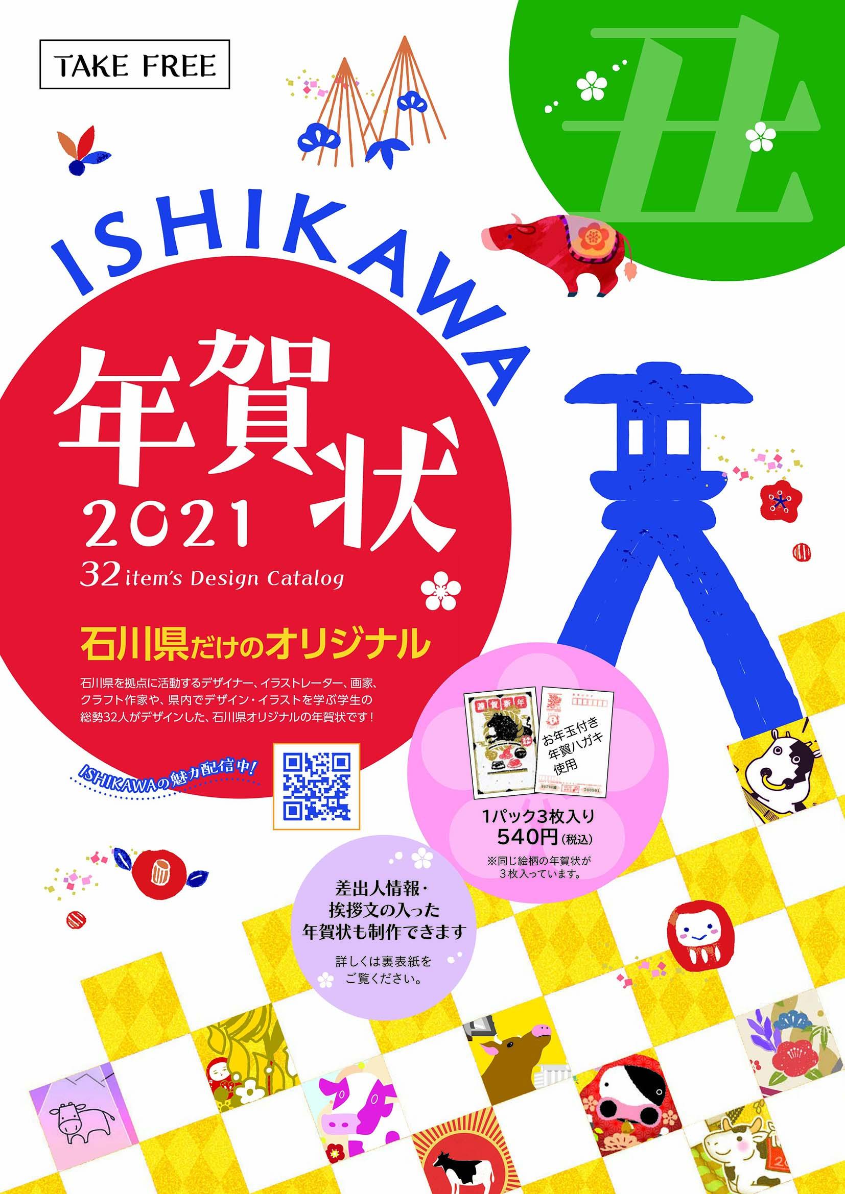 石川だけのオリジナルISHIKAWA年賀状 2021