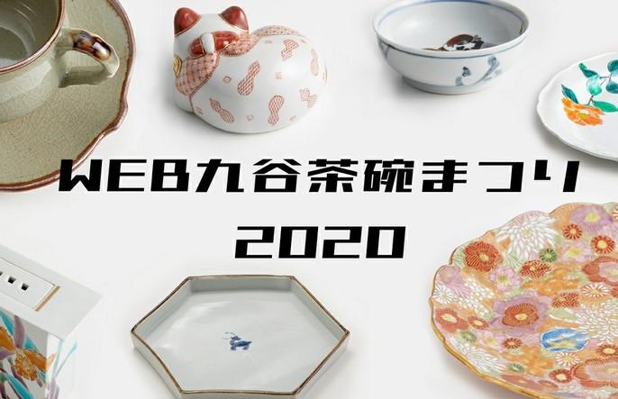 「WEB九谷茶碗まつり2020」