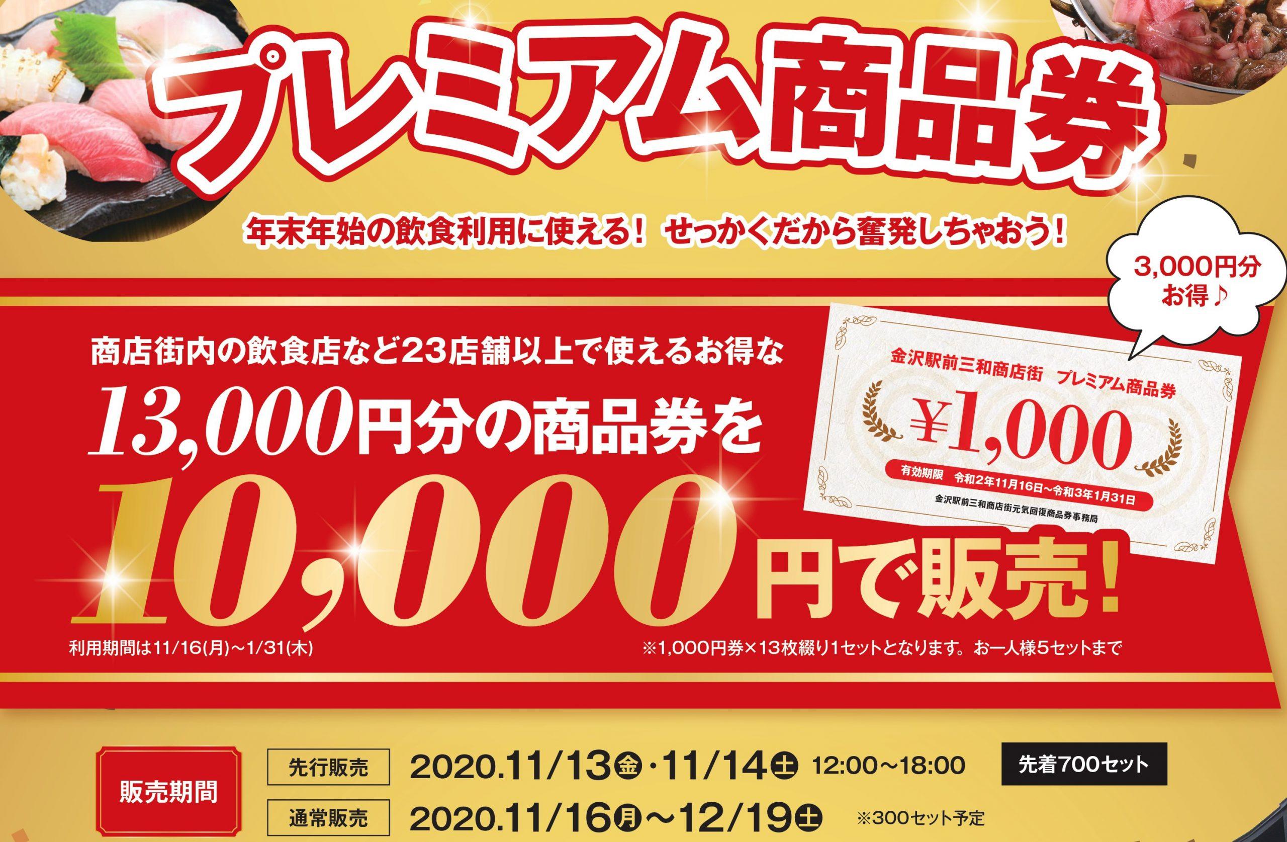 「金沢駅前三和商店街」プレミアム商品券の追加販売が決定