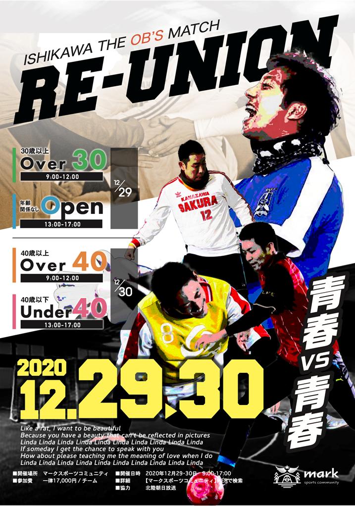 フットサル大会「Re-union ~石川サッカーOB戦2020~」
