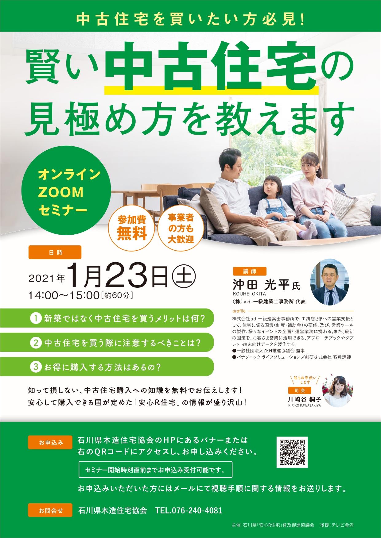 「中古住宅の見極め方」オンラインセミナー