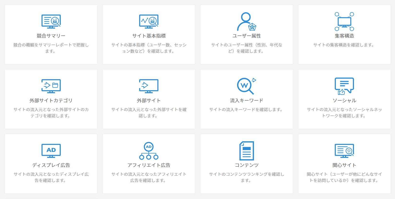 競合サイト分析の「WEBドック」、10社限定で無料診断
