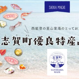 西能登の里山里海のとっておき!志賀町優良特産品ガイド