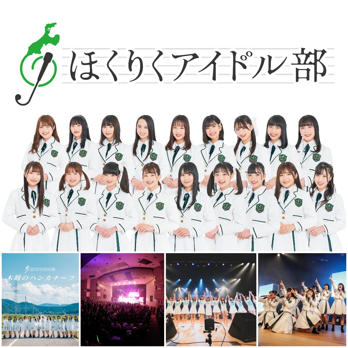 Prezented by ほくりく応援プロジェクト実行委員会 ほくりくアイドル部オーディション開催