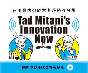 三谷産業ラジオ