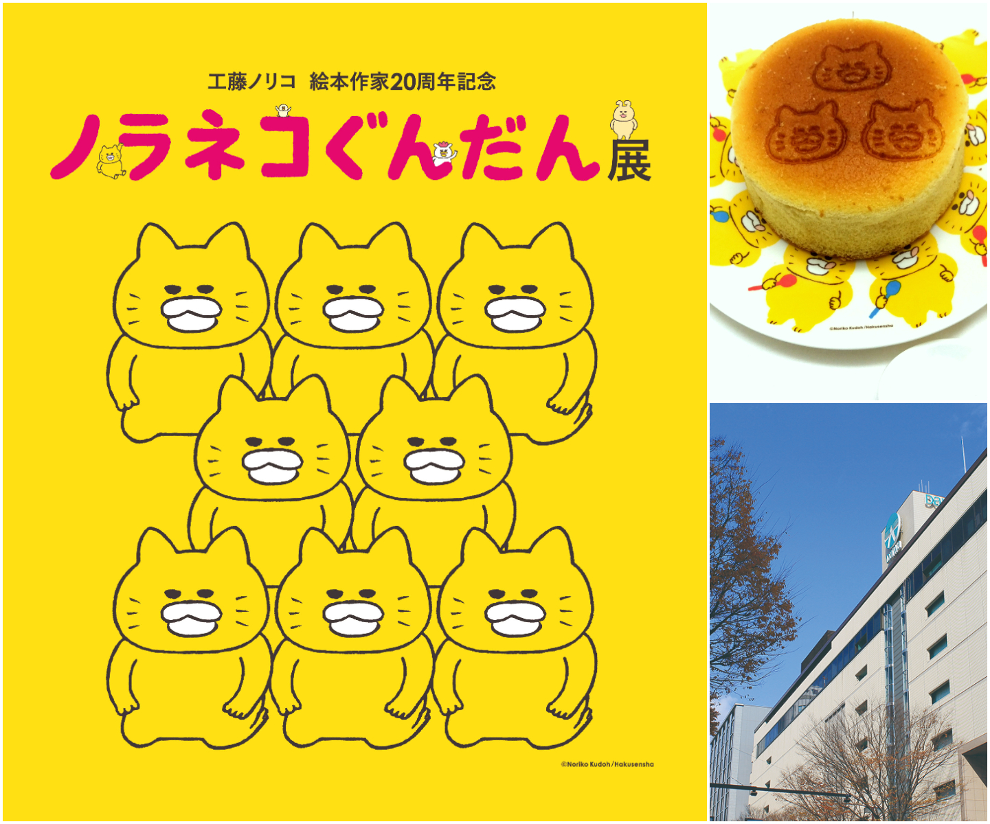 【4/23~】香林坊大和 ノラネコぐんだん展