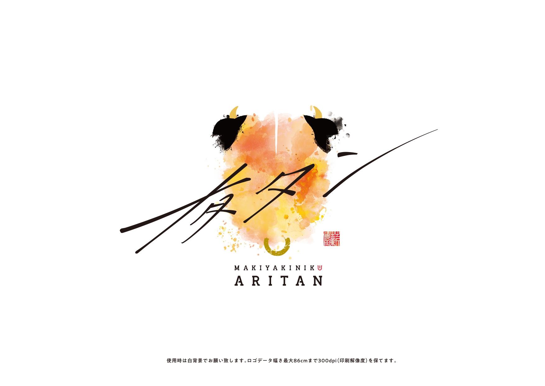 薪焼肉 有タン~ARITAN~
