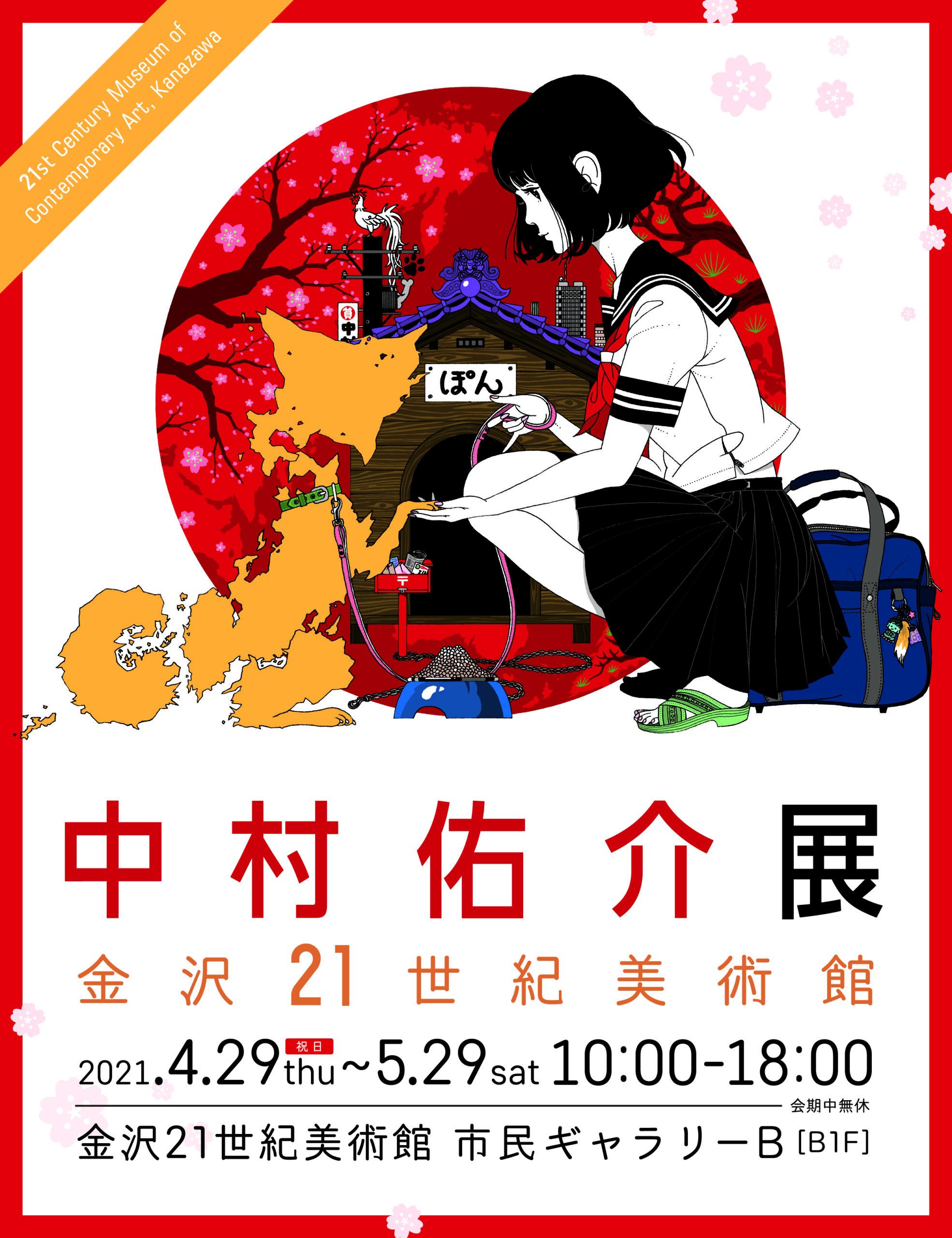 イラストレーター活動の軌跡を一挙公開する「中村佑介展」