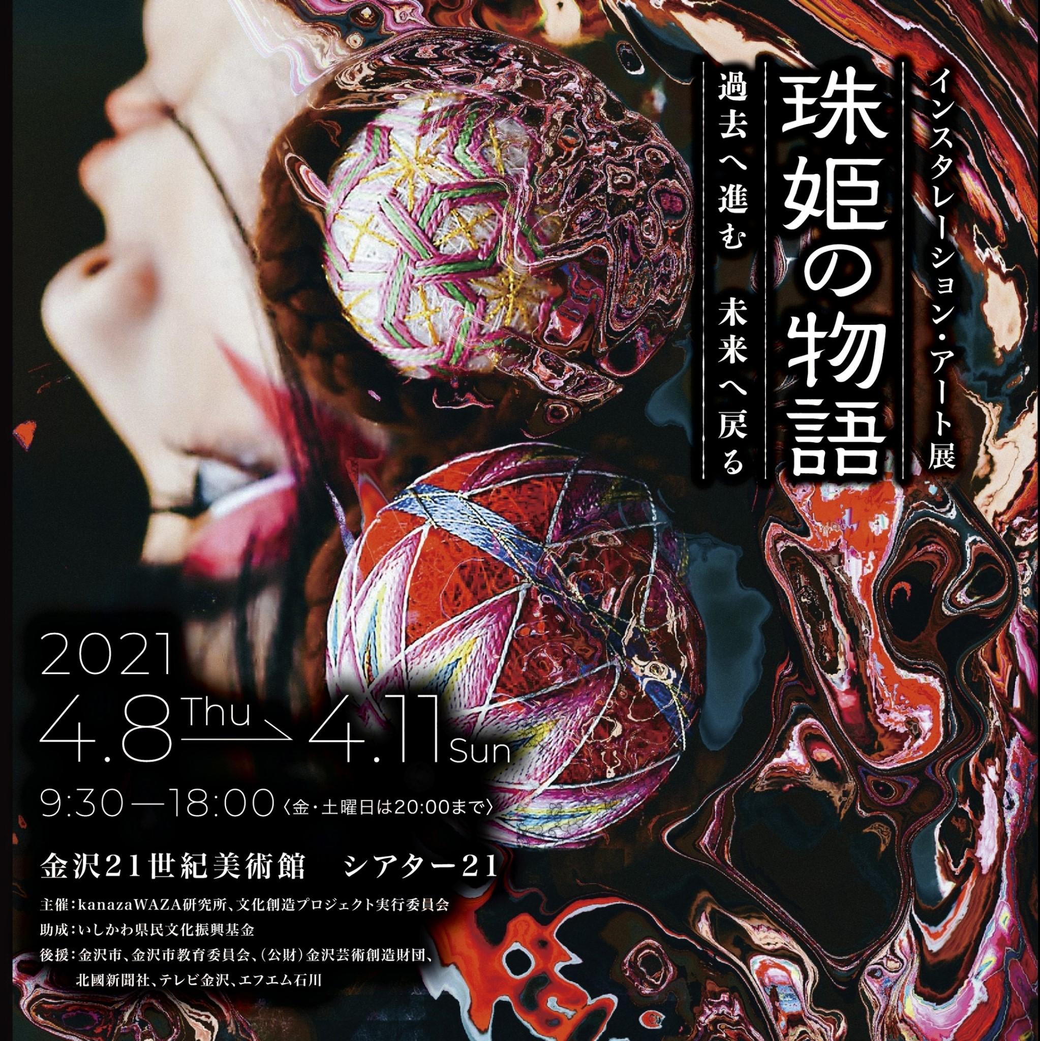 インスタレーション・アート展「珠姫の物語」