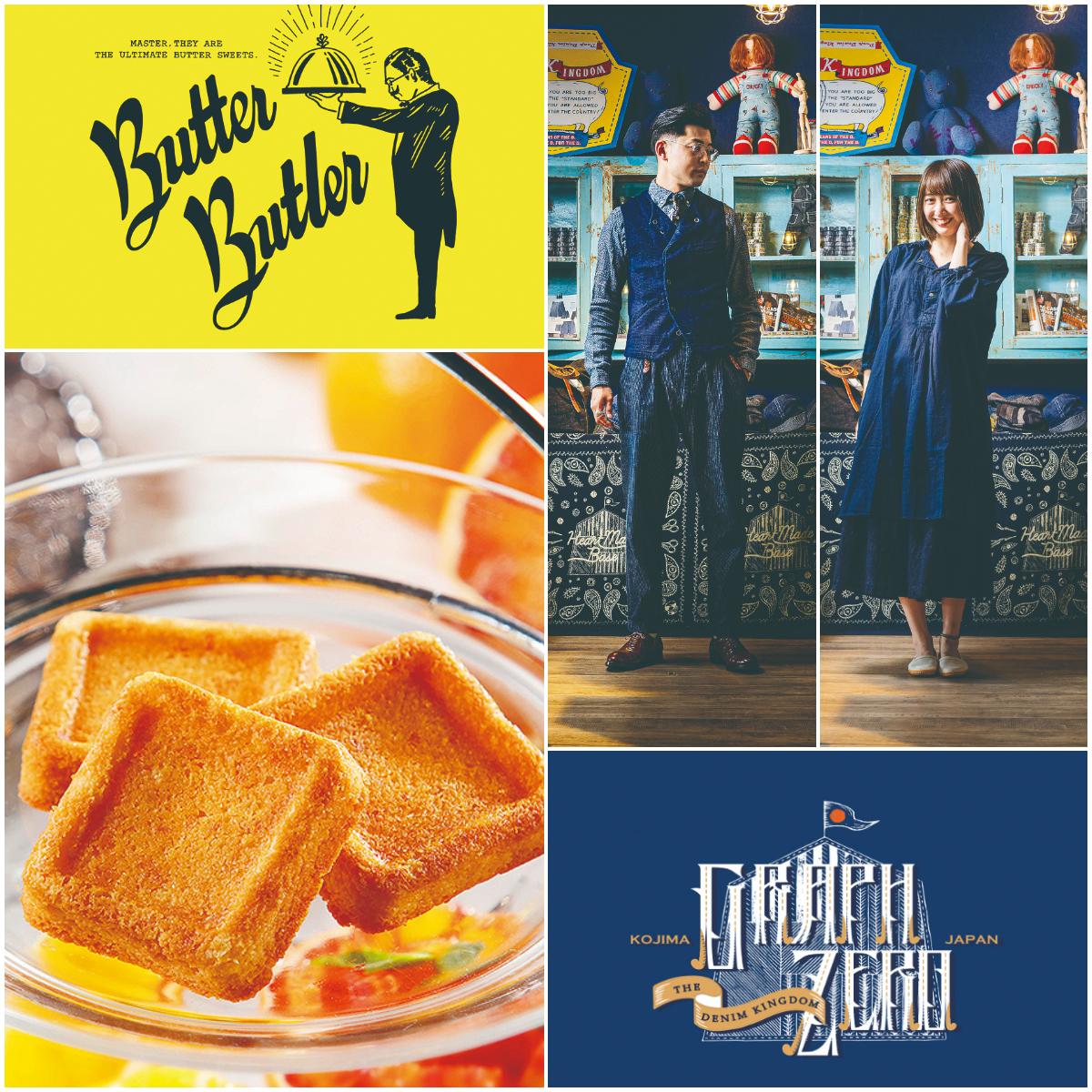【6/23~】『バターバトラー』と『グラフゼロ』が『香林坊大和』にポップアップショップとして出店。
