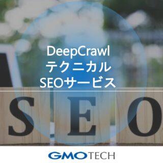 【新サービス】国内大手「GMO TECH」のSEO・MEOサービスを石川県で。