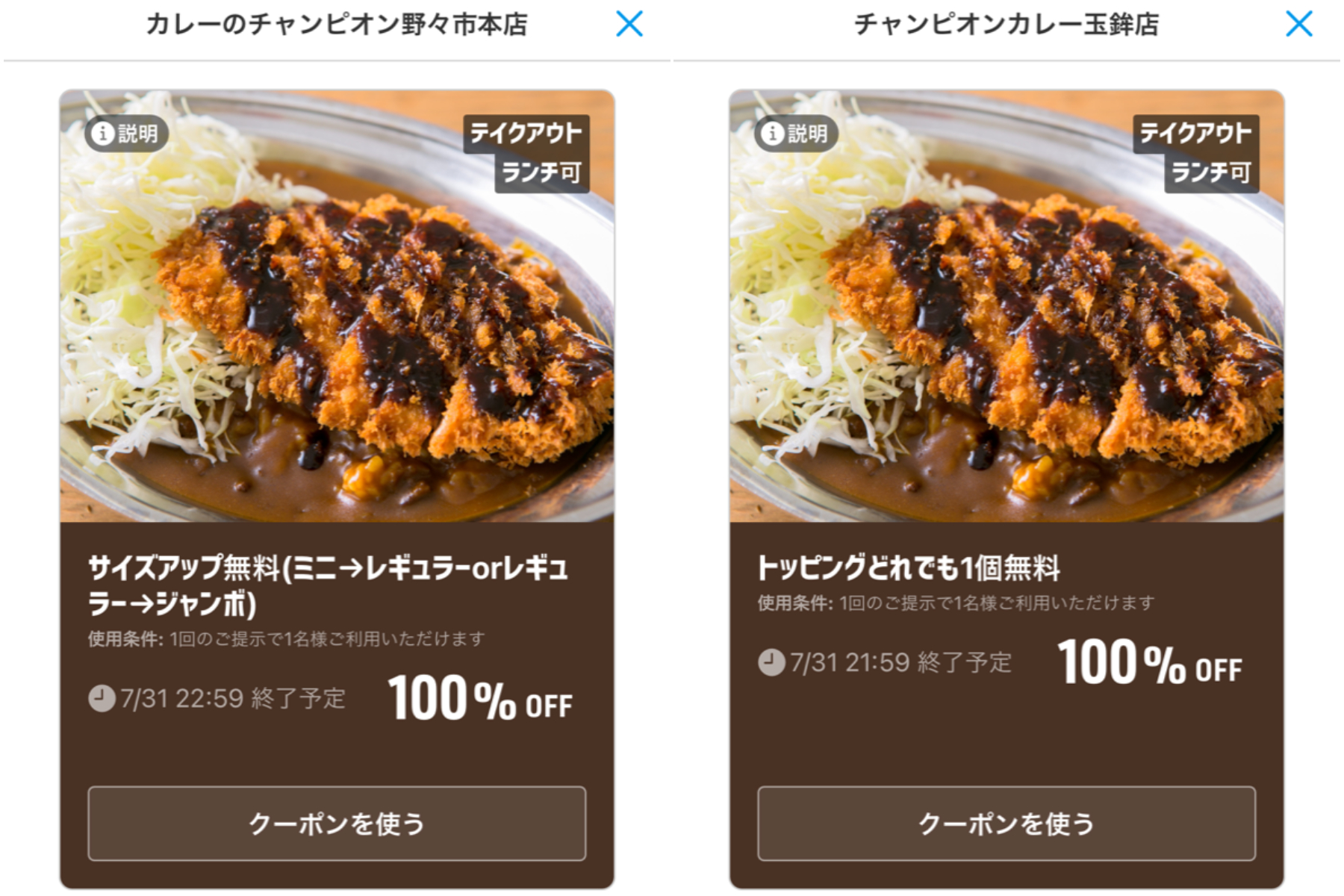 金沢日和 - 【今週のスマニュークーポン】とり白菜が名物の『さぶろうべい野々市店』が登場