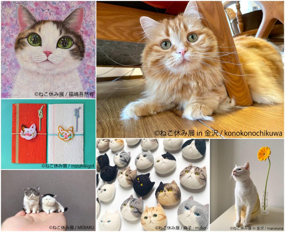 猫の合同写真展「ねこ休み展 in 金沢」