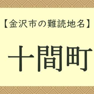 難読地名「十間町」(金沢市)