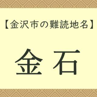 難読地名「金石」(金沢市)