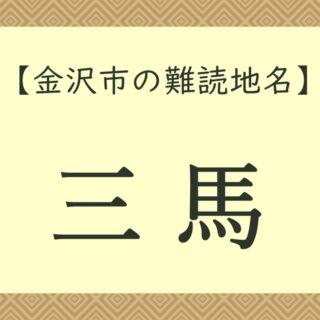 難読地名「三馬」(金沢市)