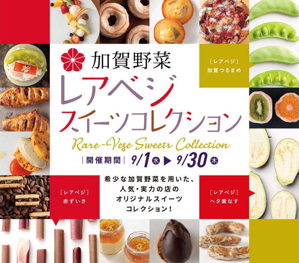 Rare-Vege Sweets Collection 加賀野菜レアベジスイーツコレクション