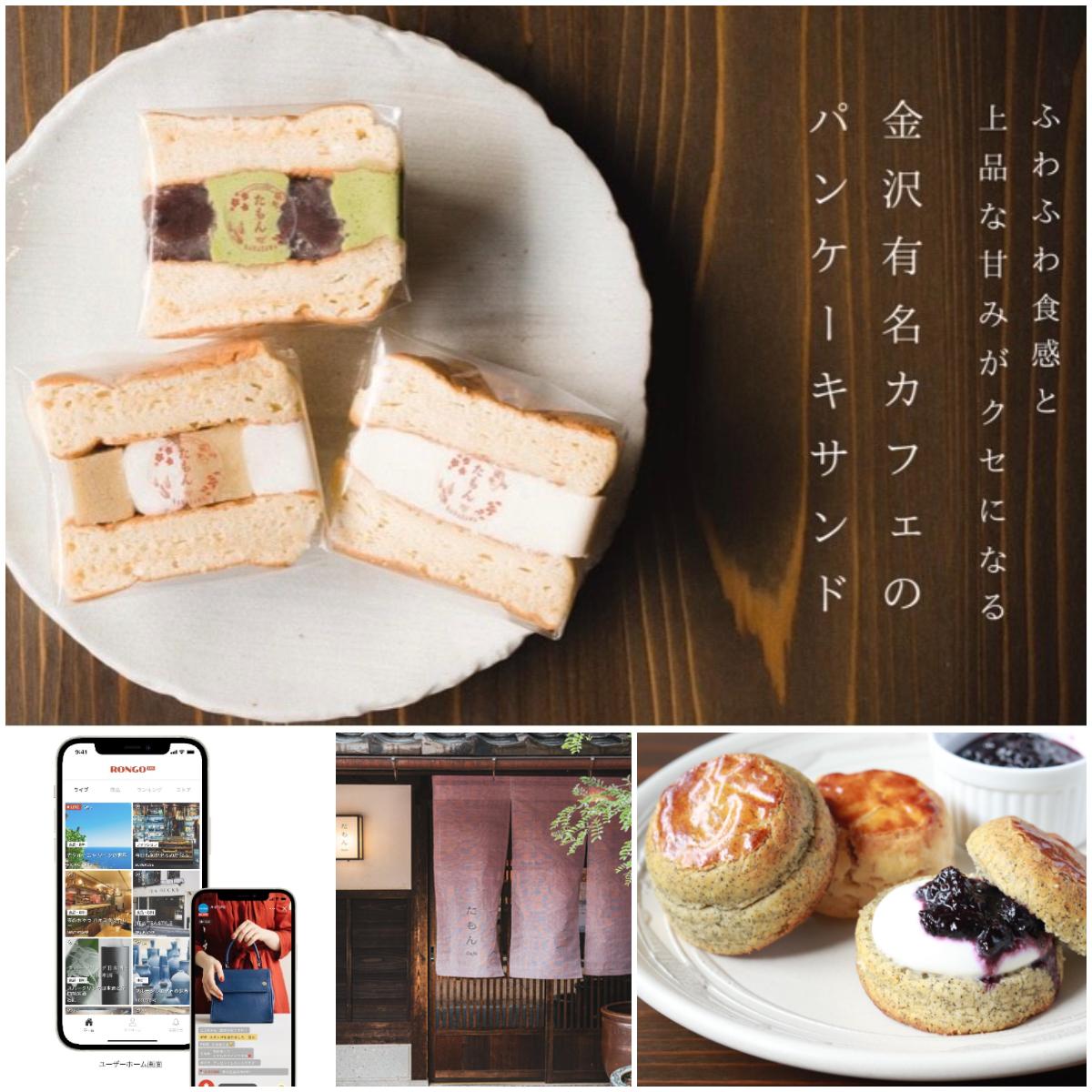 【8/13配信】ライブコマース「RONGO」に東山の人気店『Cafeたもん』が登場!