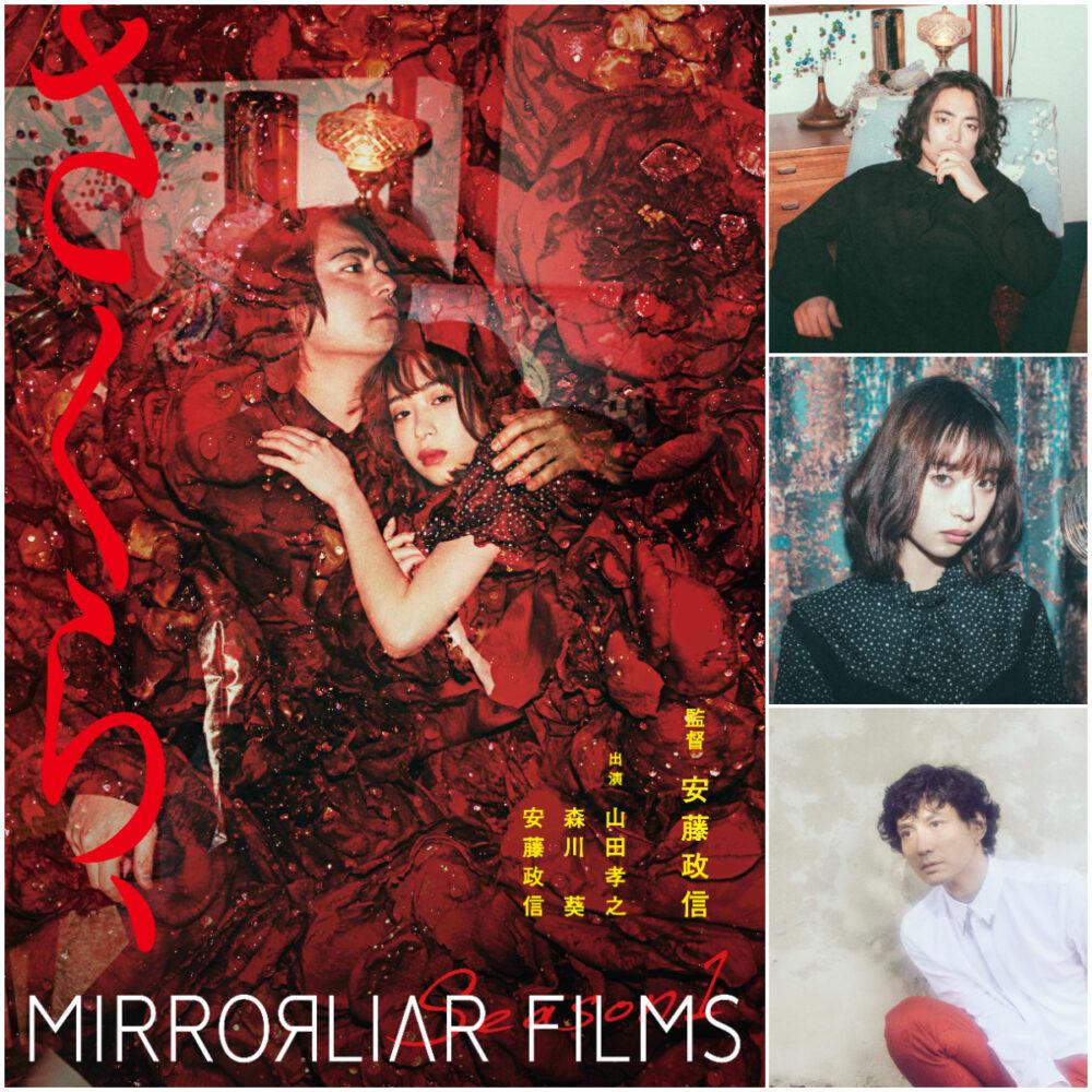 MIRRORLIAR FILMS KANAZAWA 2021