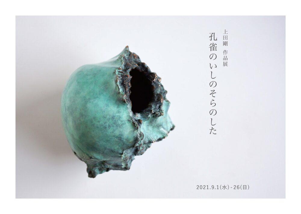 『ArtShop月映』で多彩な作風に注目が集まる鋳金作家・上田剛の作品展を開催。