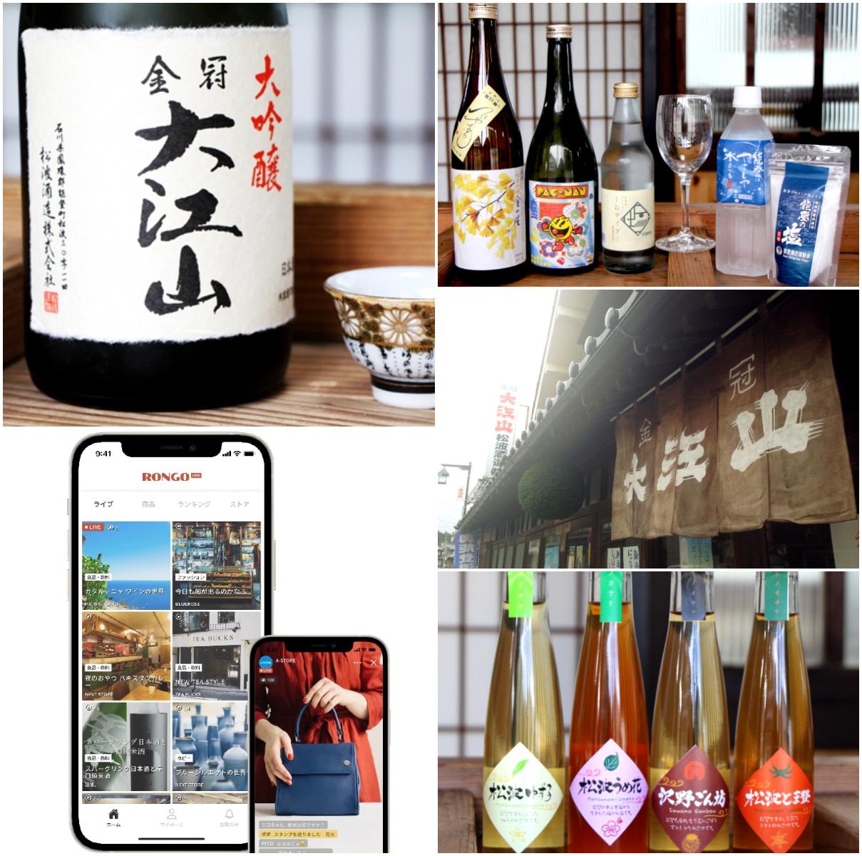 【10/1 配信】ライブコマース「RONGO」に奥能登の酒蔵『松波酒造』が登場!
