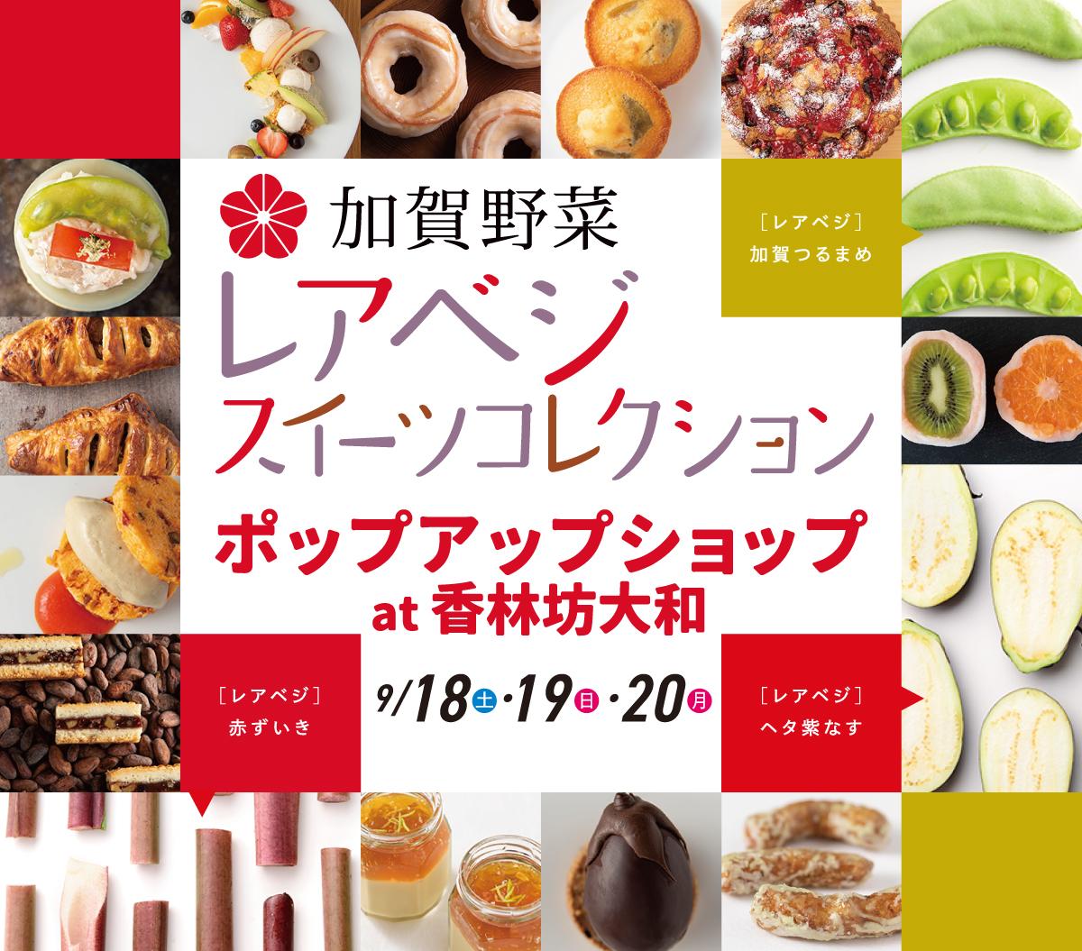 Rare-Vege Sweets Collection 加賀野菜レアベジスイーツコレクション ポップアップショップ at 香林坊大和