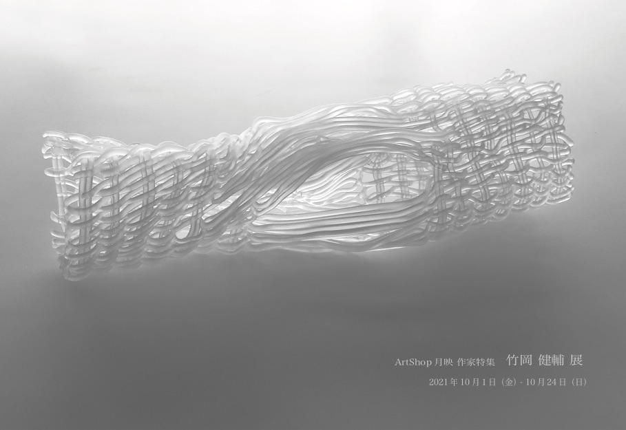 『Art Shop月映』で作家特集「竹岡健輔」展を開催。
