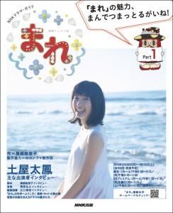 NHKドラマ・ガイド 連続テレビ小説まれ Part1NHKドラマ・ガイド 連続テレビ小説まれ Part1